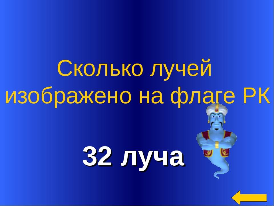 32 луча Сколько лучей изображено на флаге РК