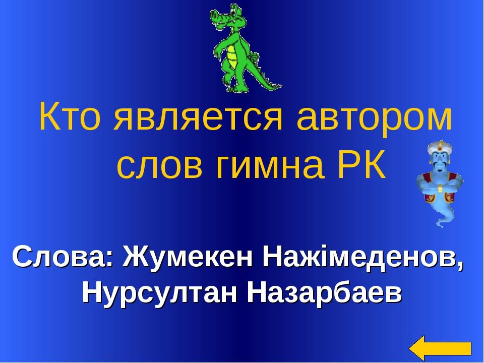 Слова: Жумекен Нажімеденов, Нурсултан Назарбаев Кто является автором слов гим...