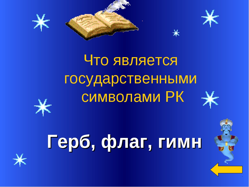Герб, флаг, гимн Что является государственными символами РК