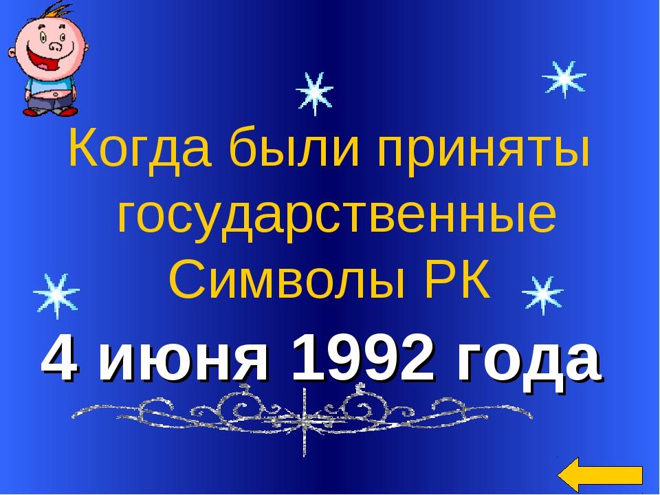 4 июня 1992 года Когда были приняты государственные Символы РК