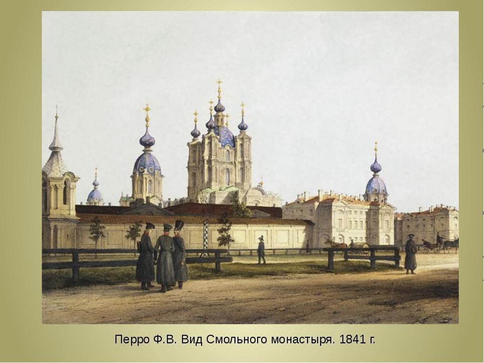 Перро Ф.В. Вид Смольного монастыря. 1841 г.