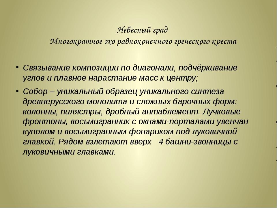 Небесный град Многократное эхо равноконечного греческого креста Связывание ко...