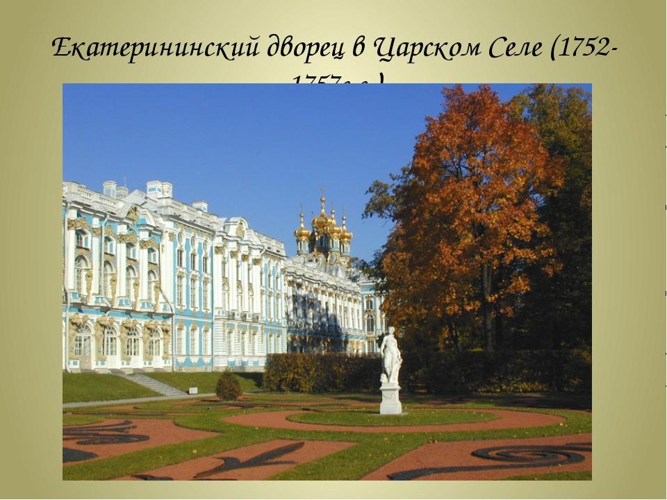 Екатерининский дворец в Царском Селе (1752-1757г.г.)