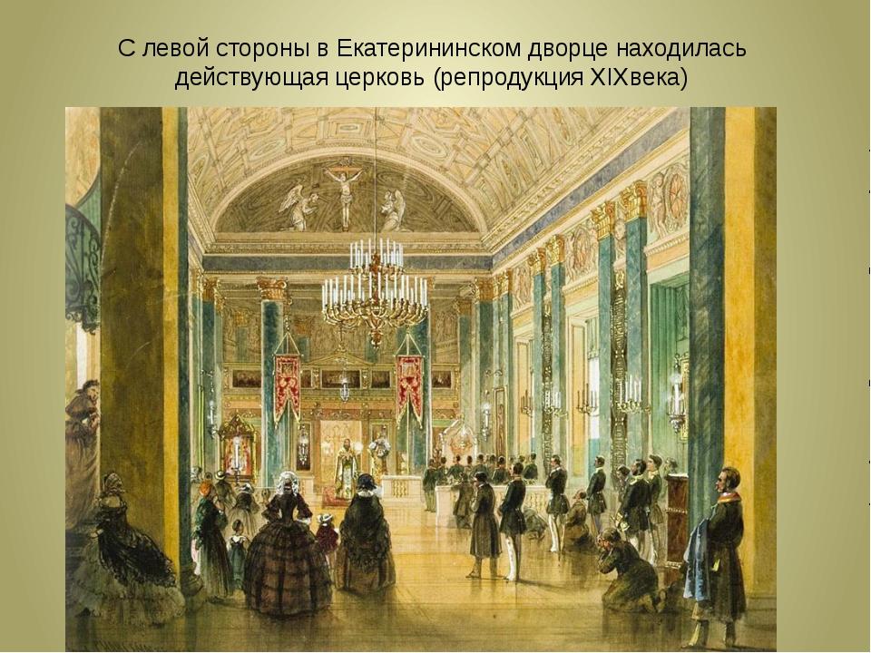 С левой стороны в Екатерининском дворце находилась действующая церковь (репро...