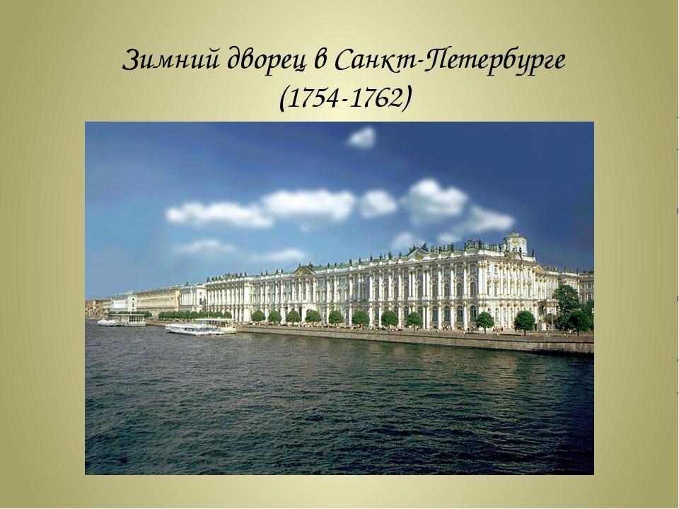 Зимний дворец в Санкт-Петербурге (1754-1762)