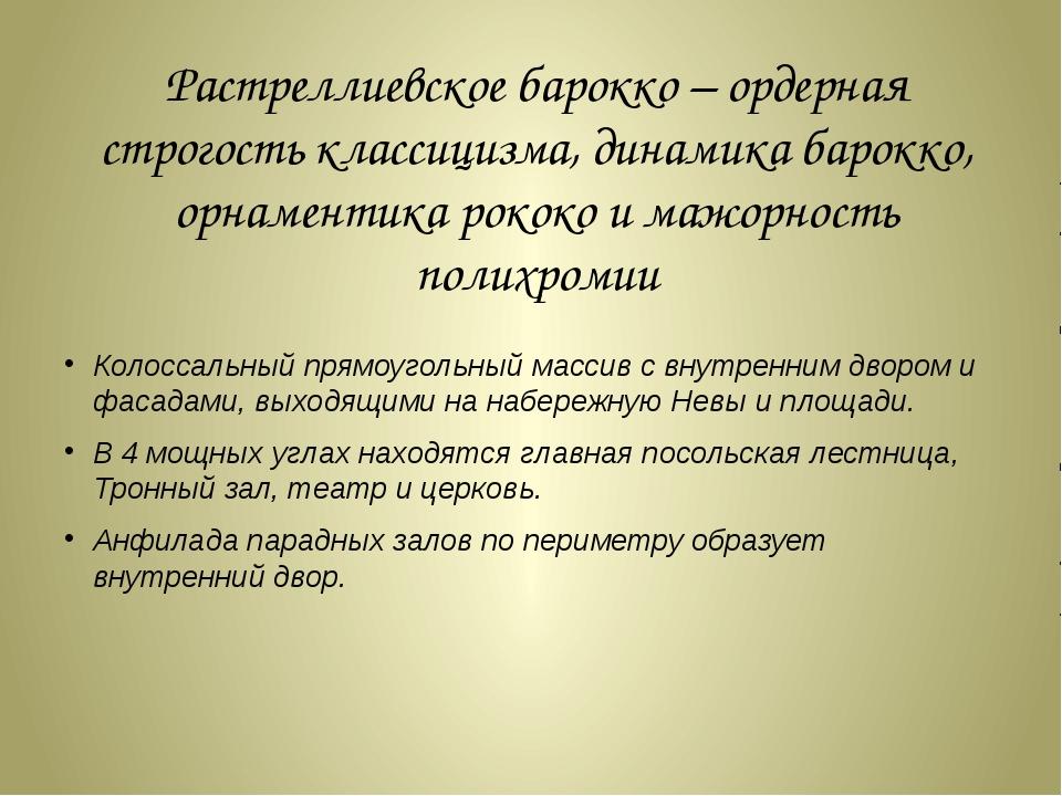 Растреллиевское барокко – ордерная строгость классицизма, динамика барокко, о...