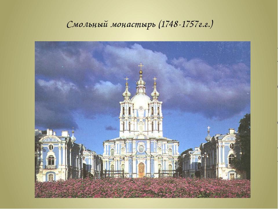 Смольный монастырь (1748-1757г.г.)