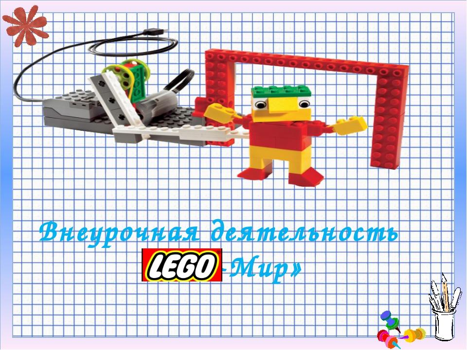 Внеурочная деятельность «Лего-Мир»