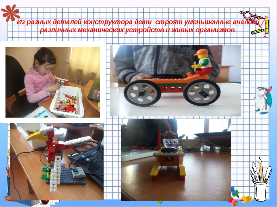 Из разных деталей конструктора дети строят уменьшенные аналоги различных меха...