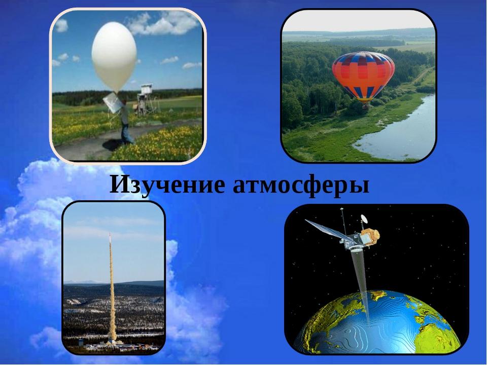 Изучение атмосферы