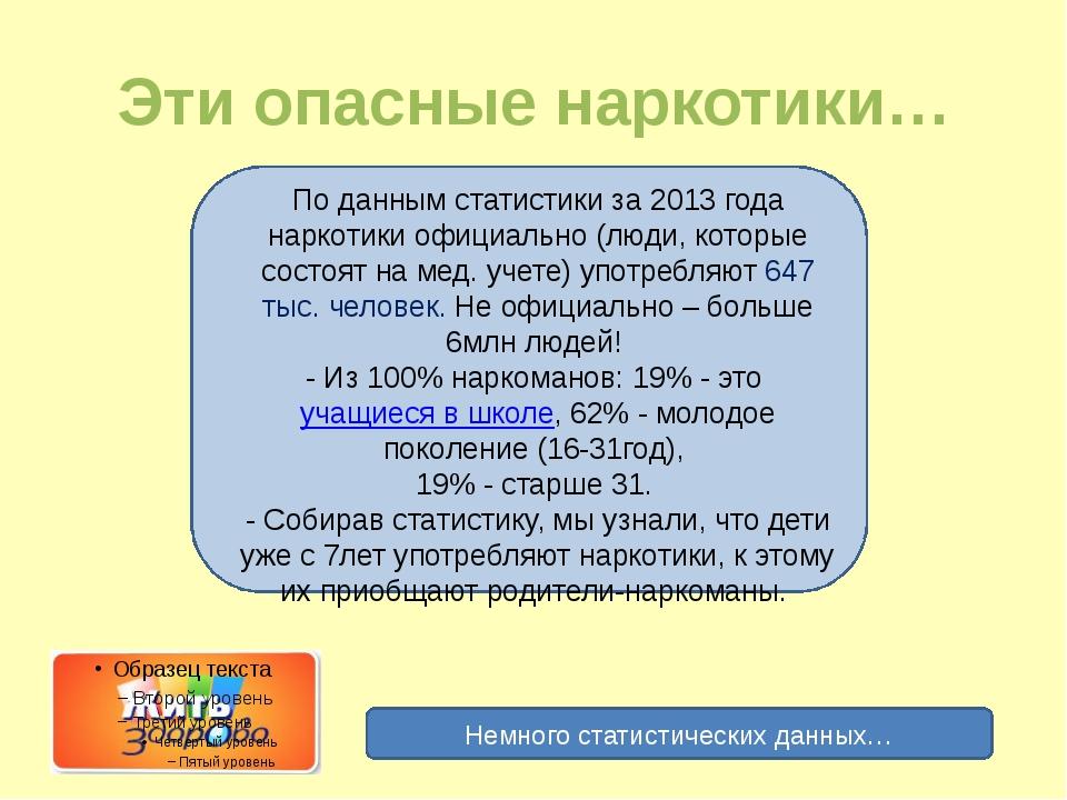 Эти опасные наркотики… Немного статистических данных… По данным статистики за...