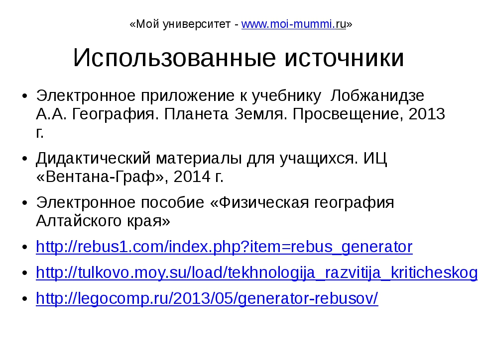 Использованные источники Электронное приложение к учебнику Лобжанидзе А.А. Ге...