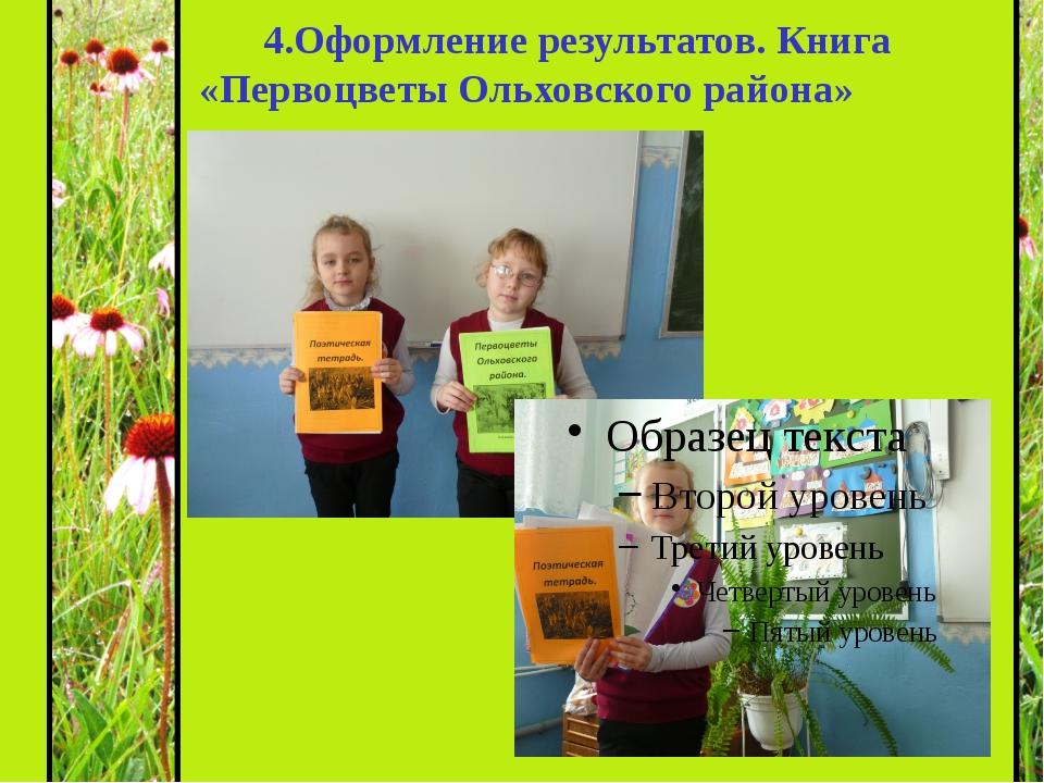 4.Оформление результатов. Книга «Первоцветы Ольховского района»