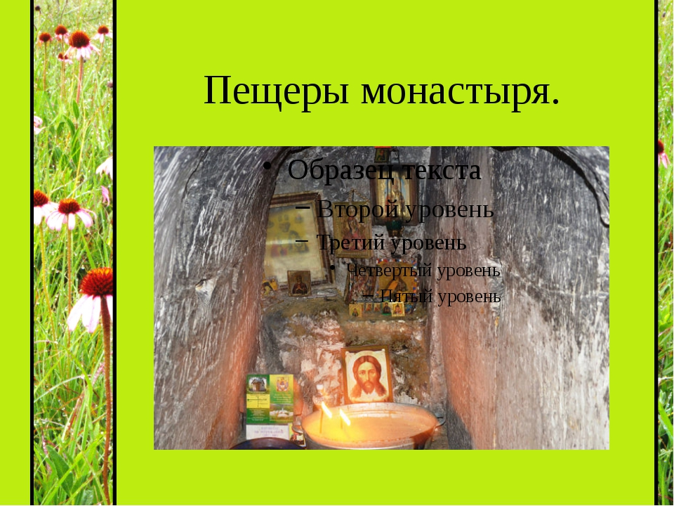 Пещеры монастыря.