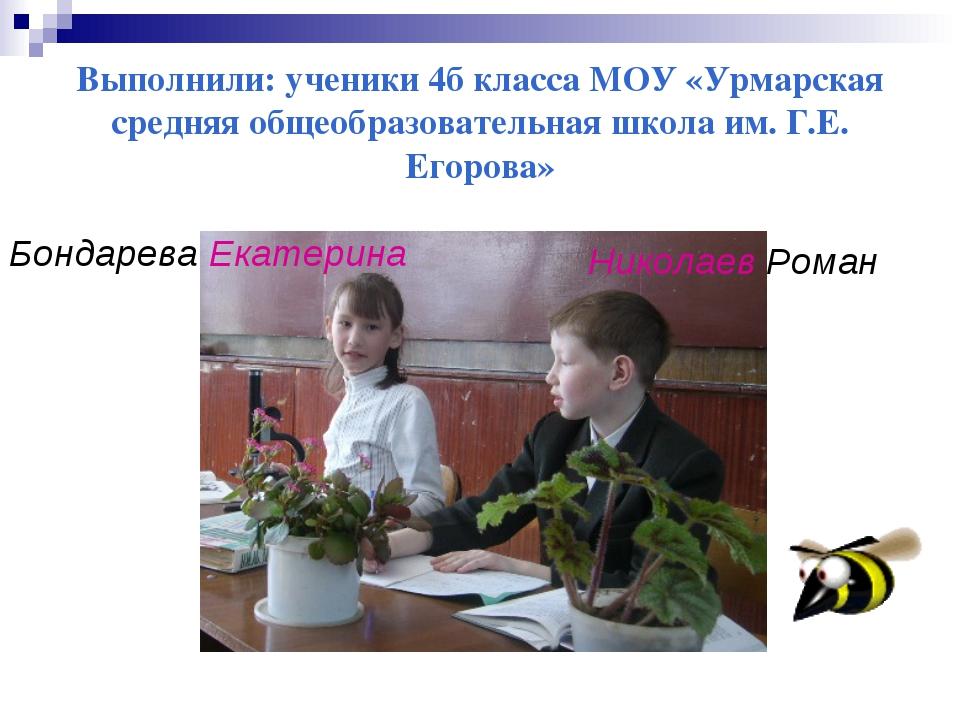 Выполнили: ученики 4б класса МОУ «Урмарская средняя общеобразовательная школа...