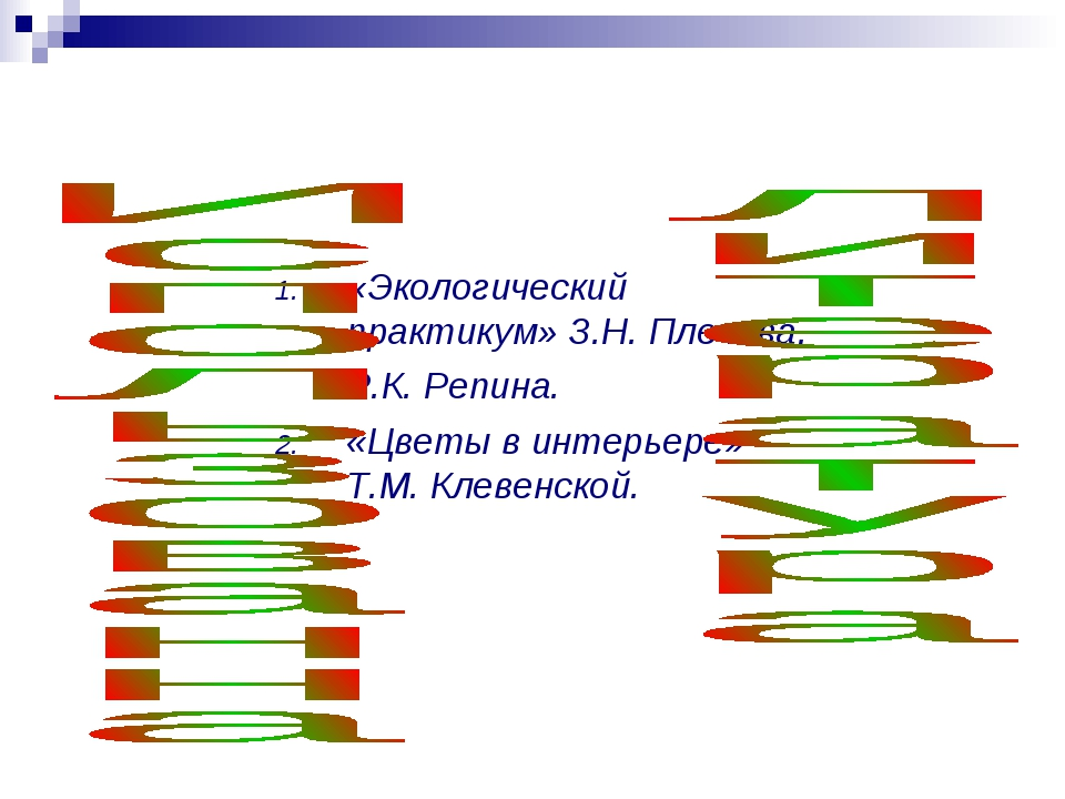 «Экологический практикум» З.Н. Плечова, Р.К. Репина. «Цветы в интерьере» Т.М....