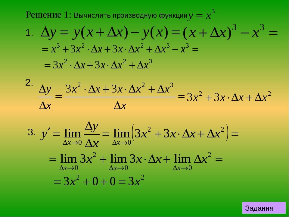Решение 1: Вычислить производную функции Задания 1. 2. 3.
