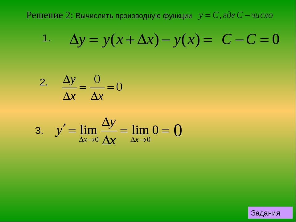 Решение 2: Вычислить производную функции Задания 1. 2. 3.