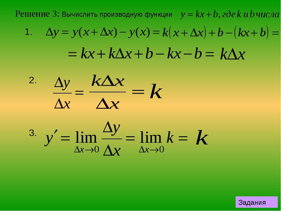 Решение 3: Вычислить производную функции Задания 1. 2. 3.