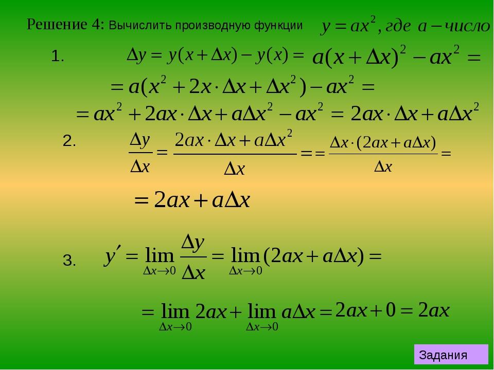 Решение 4: Вычислить производную функции Задания 1. 2. 3.