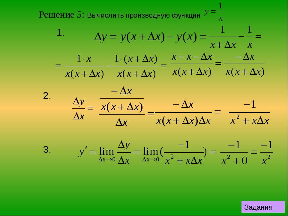 Решение 5: Вычислить производную функции Задания 1. 2. 3.