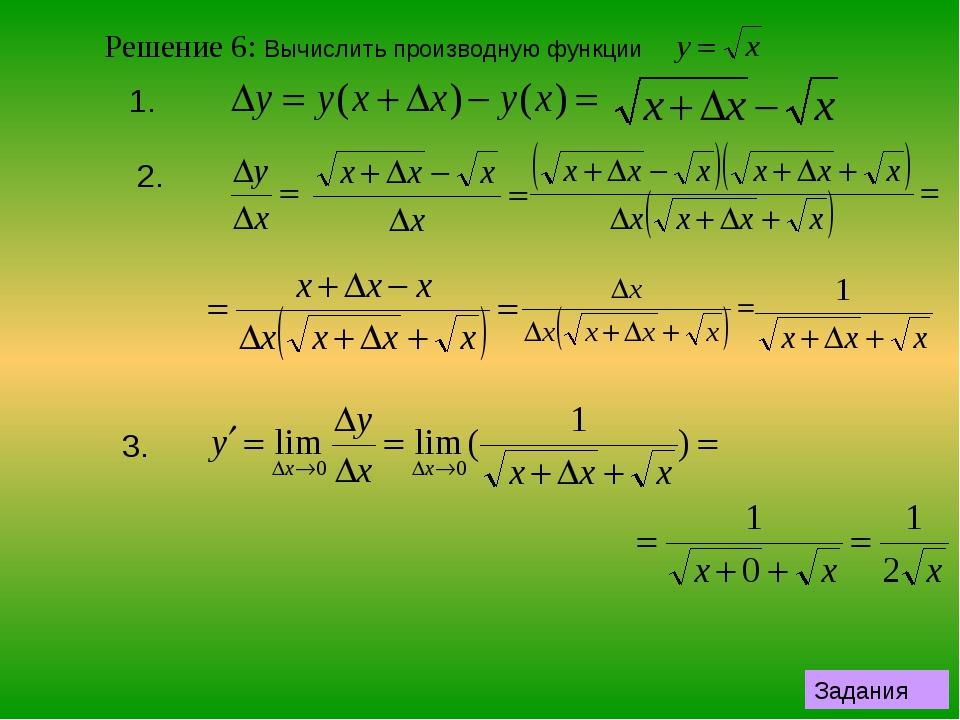 Решение 6: Вычислить производную функции Задания 1. 2. 3.