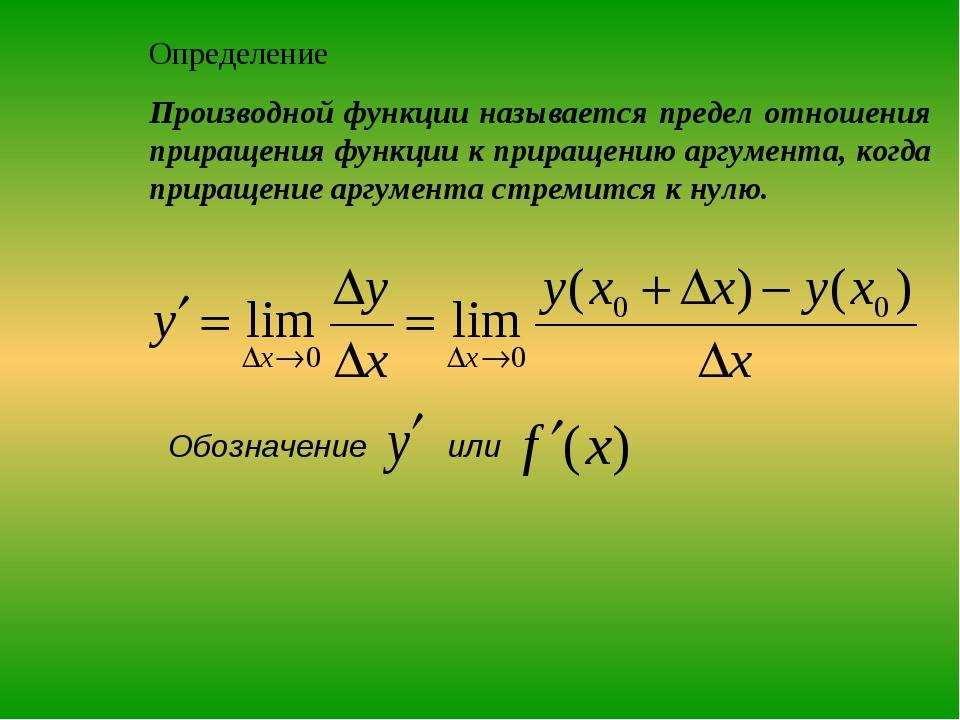 Определение Производной функции называется предел отношения приращения функци...