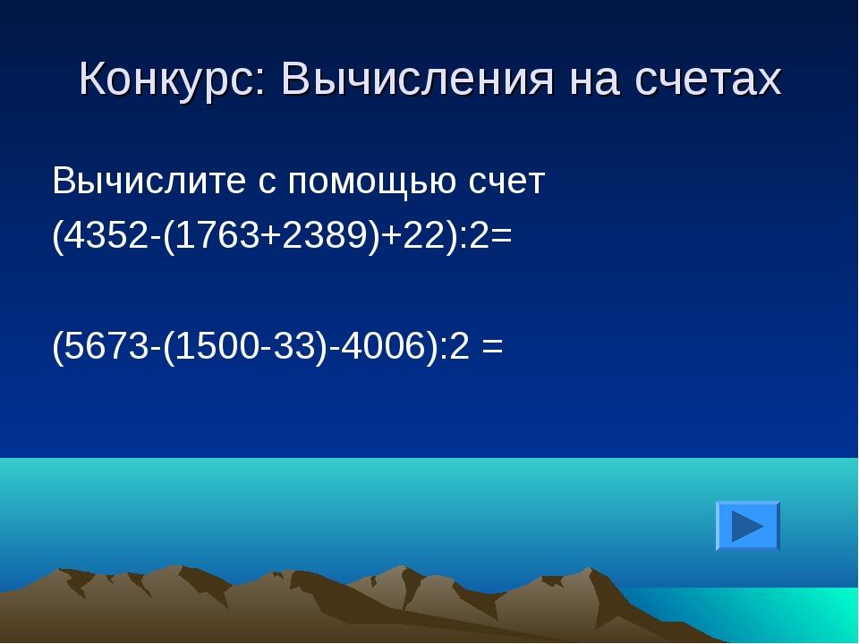 Конкурс: Вычисления на счетах Вычислите с помощью счет (4352-(1763+2389)+22):...