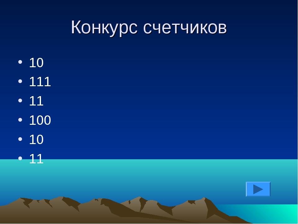 Конкурс счетчиков 10 111 11 100 10 11