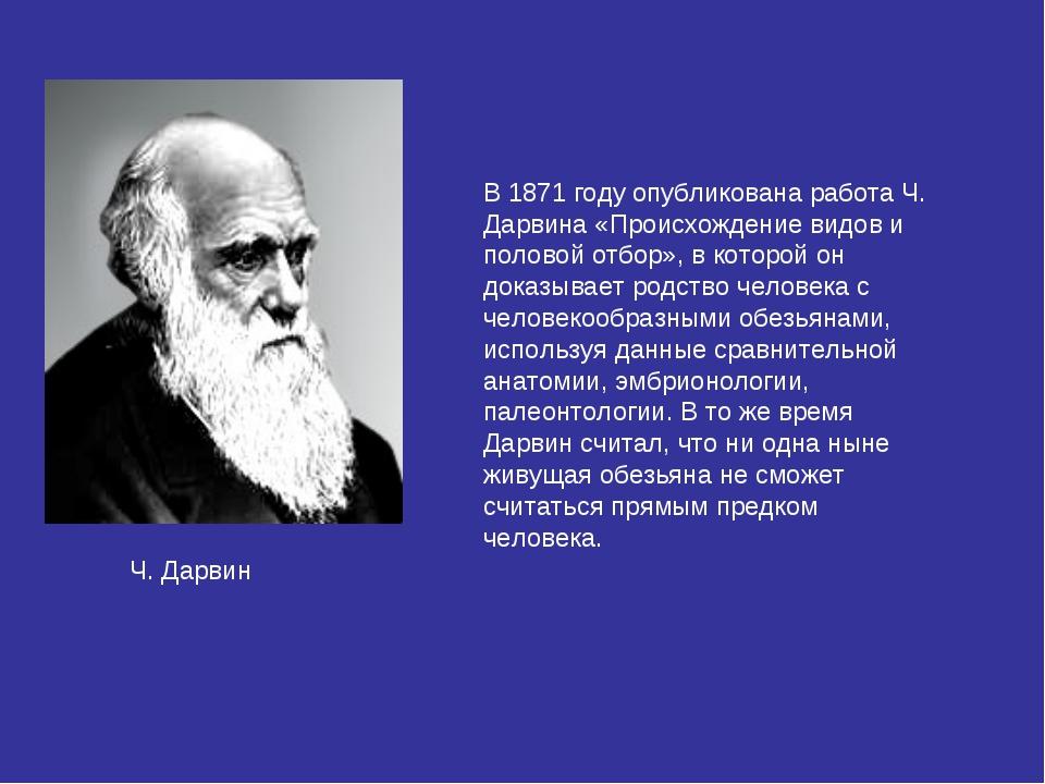 Ч. Дарвин В 1871 году опубликована работа Ч. Дарвина «Происхождение видов и п...