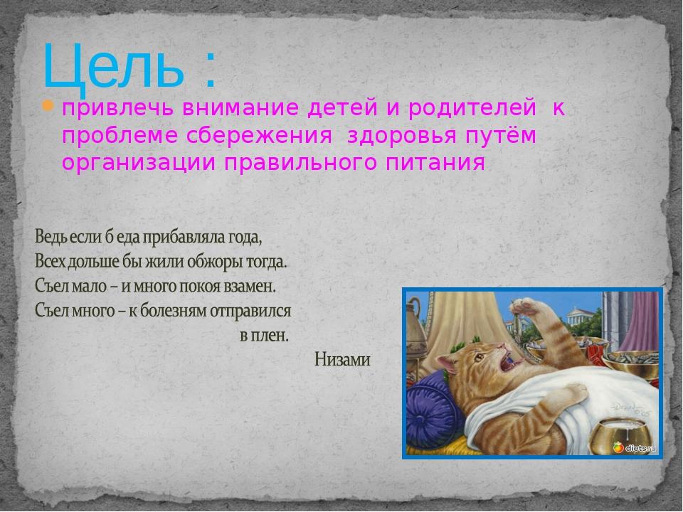 привлечь внимание детей и родителей к проблеме сбережения здоровья путём орга...