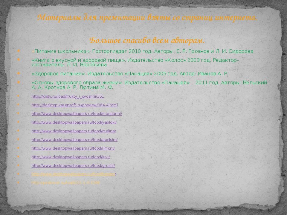 «Питание школьника». Госторгиздат 2010 год. Авторы: С. Р. Грознов и Л. И. Сид...