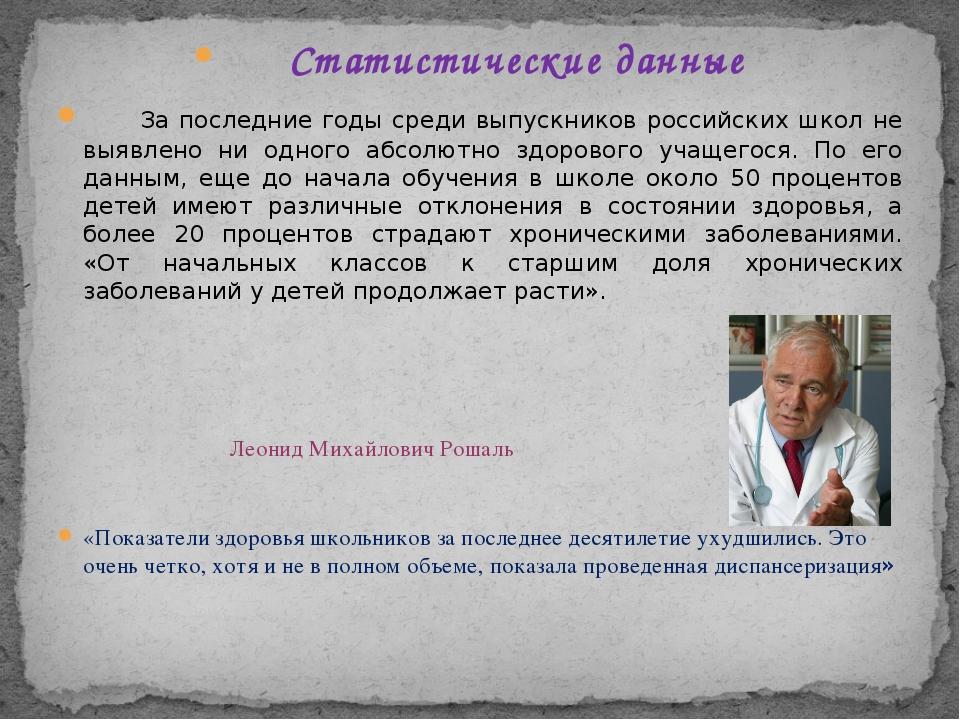 Статистические данные За последние годы среди выпускников российских школ не...