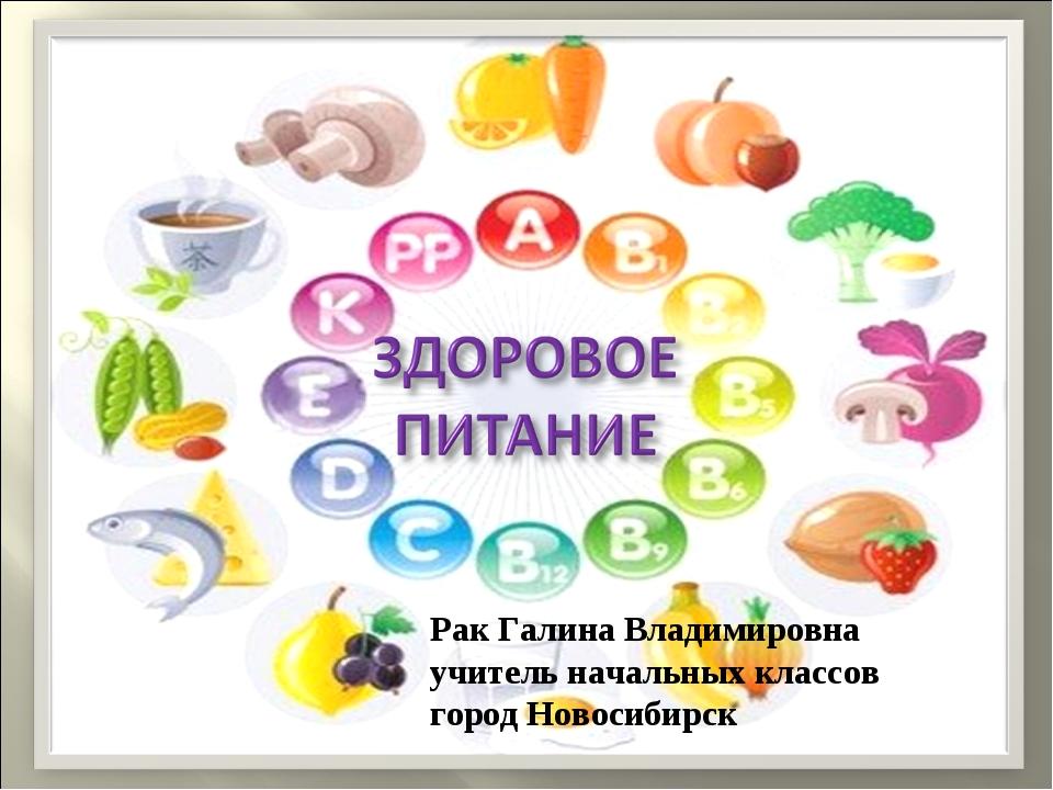 Рак Галина Владимировна учитель начальных классов город Новосибирск