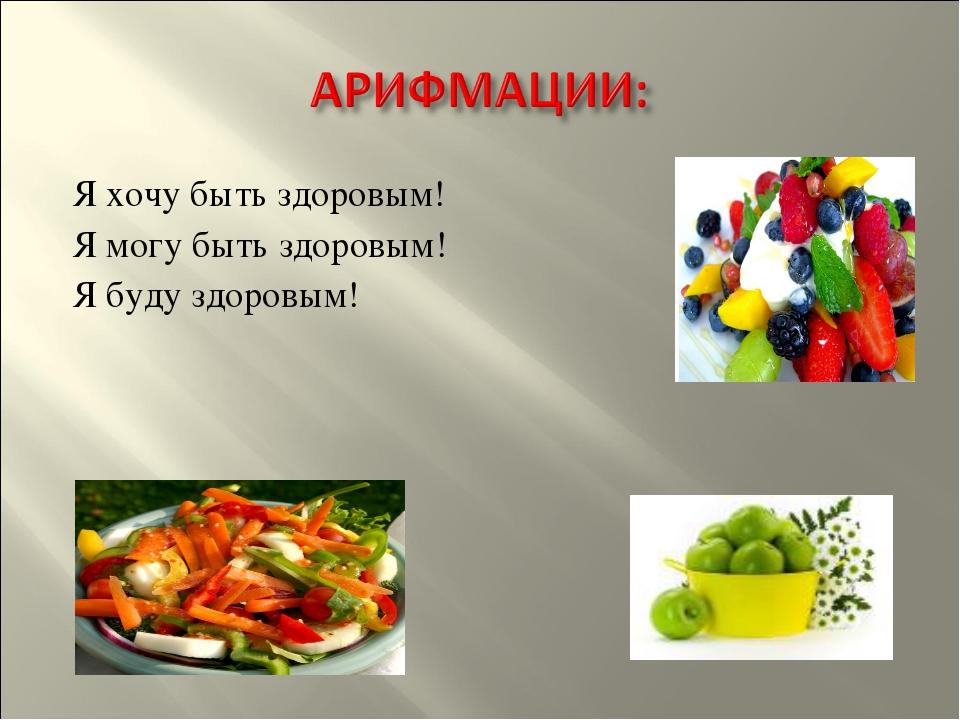 Я хочу быть здоровым! Я могу быть здоровым! Я буду здоровым!