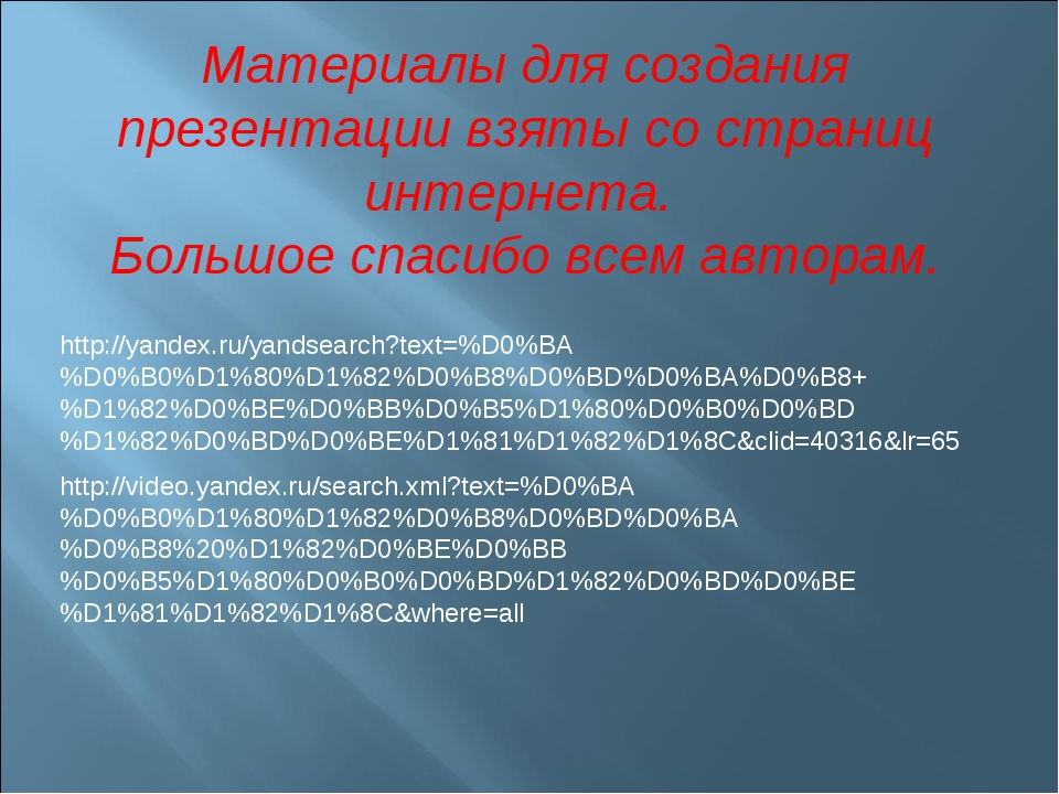 http://yandex.ru/yandsearch?text=%D0%BA%D0%B0%D1%80%D1%82%D0%B8%D0%BD%D0%BA%...