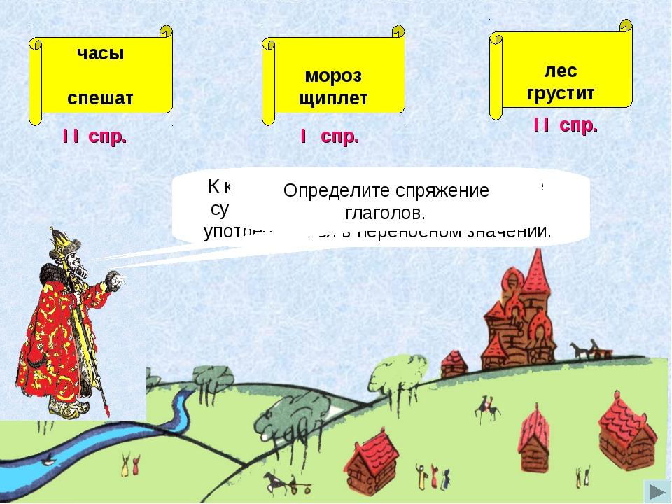 коза мороз щиплет человек лес грустит часы прохожие спешат К каждому глаголу...