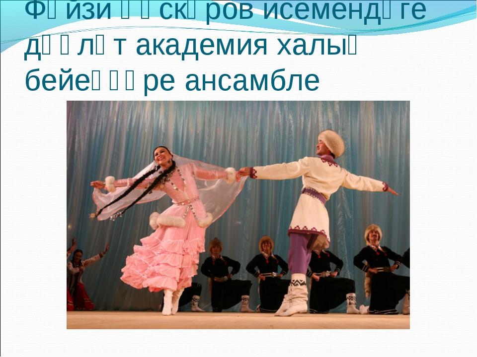 Фәйзи Ғәскәров исемендәге дәүләт академия халыҡ бейеүҙәре ансамбле