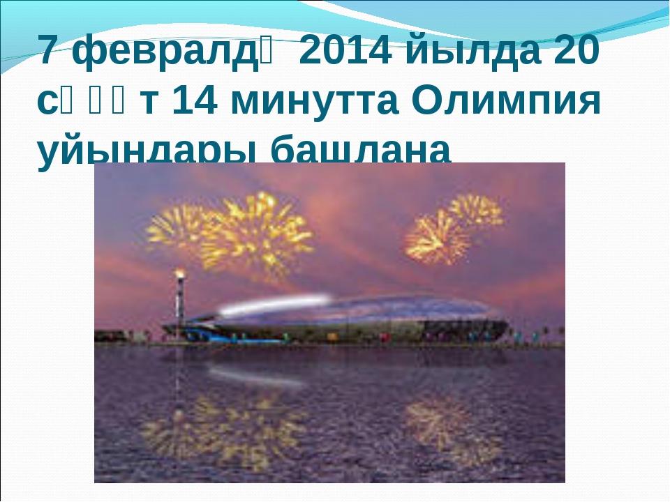 7 февралдә 2014 йылда 20 сәғәт 14 минутта Олимпия уйындары башлана