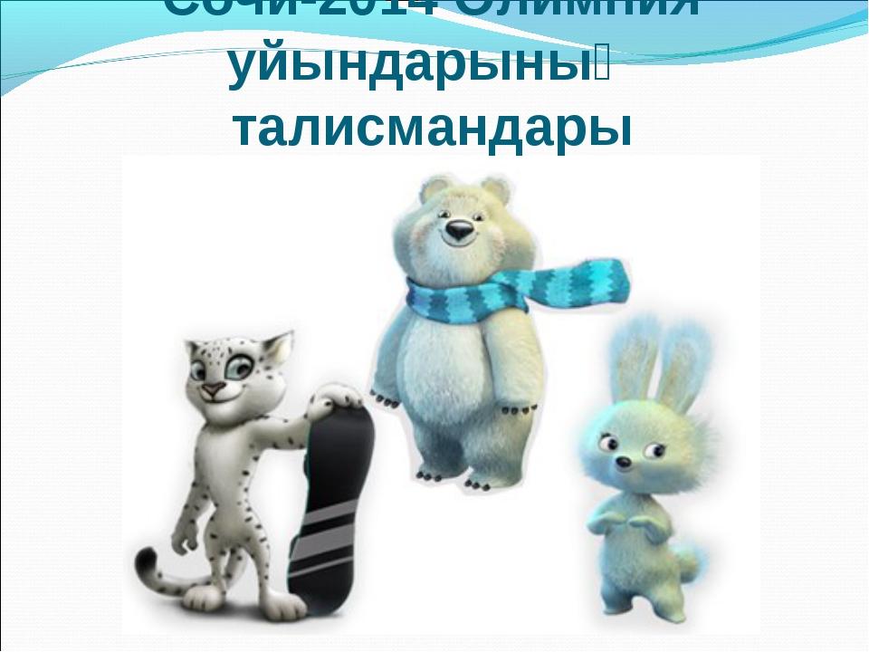 Сочи-2014 Олимпия уйындарының талисмандары