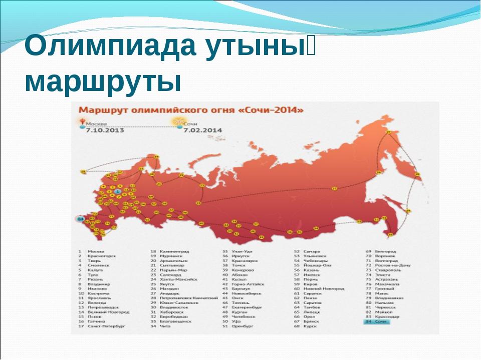 Олимпиада утының маршруты