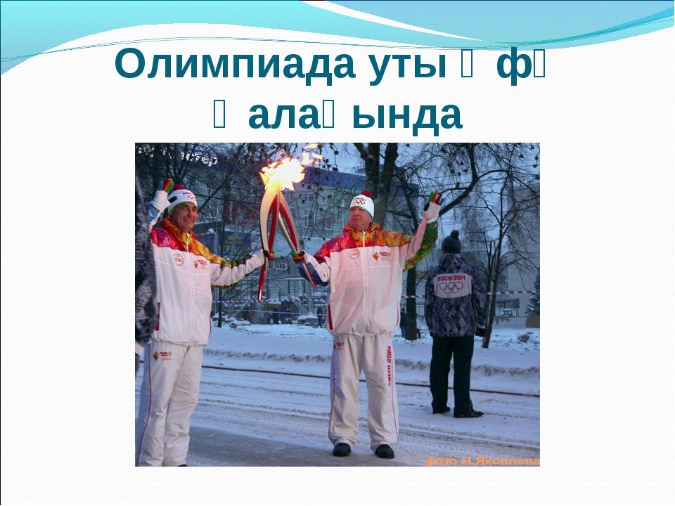 Олимпиада уты Өфө ҡалаһында