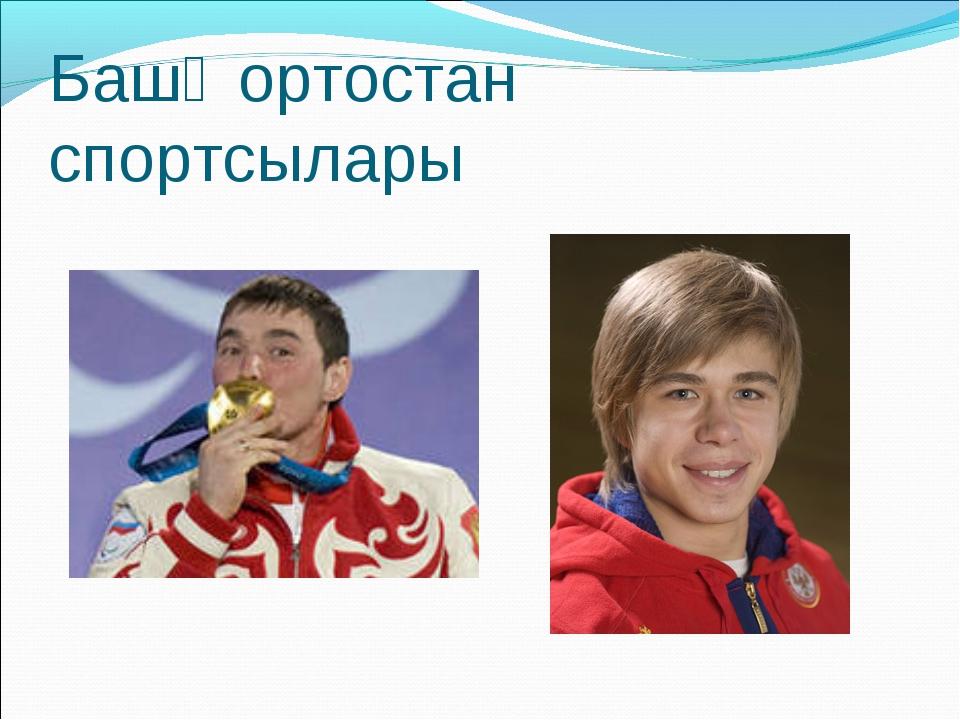 Башҡортостан спортсылары
