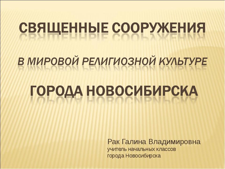 Рак Галина Владимировна учитель начальных классов города Новосибирска