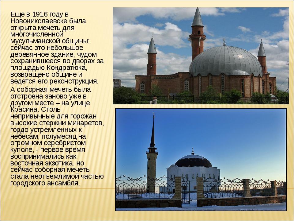 Еще в 1916 году в Новониколаевске была открыта мечеть для многочисленной му...