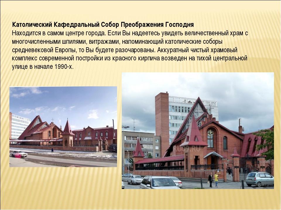 Католический Кафедральный Собор Преображения Господня Находится в самом центр...