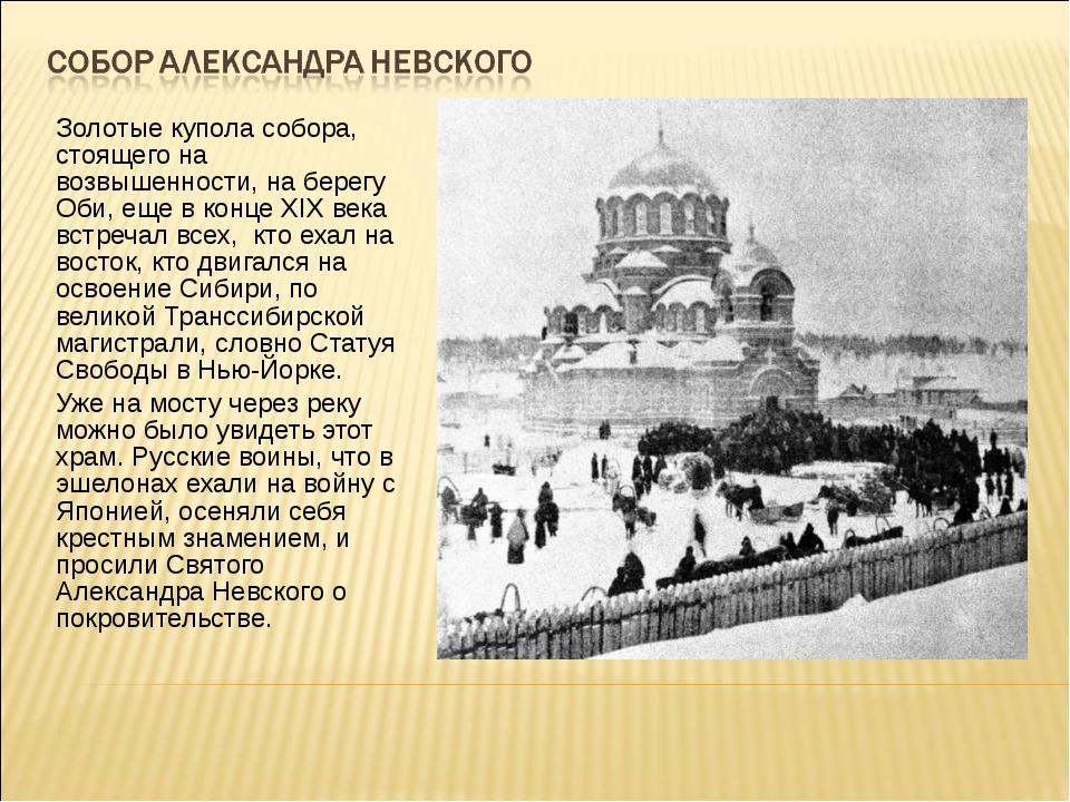 Золотые купола собора, стоящего на возвышенности, на берегу Оби, еще в конце...
