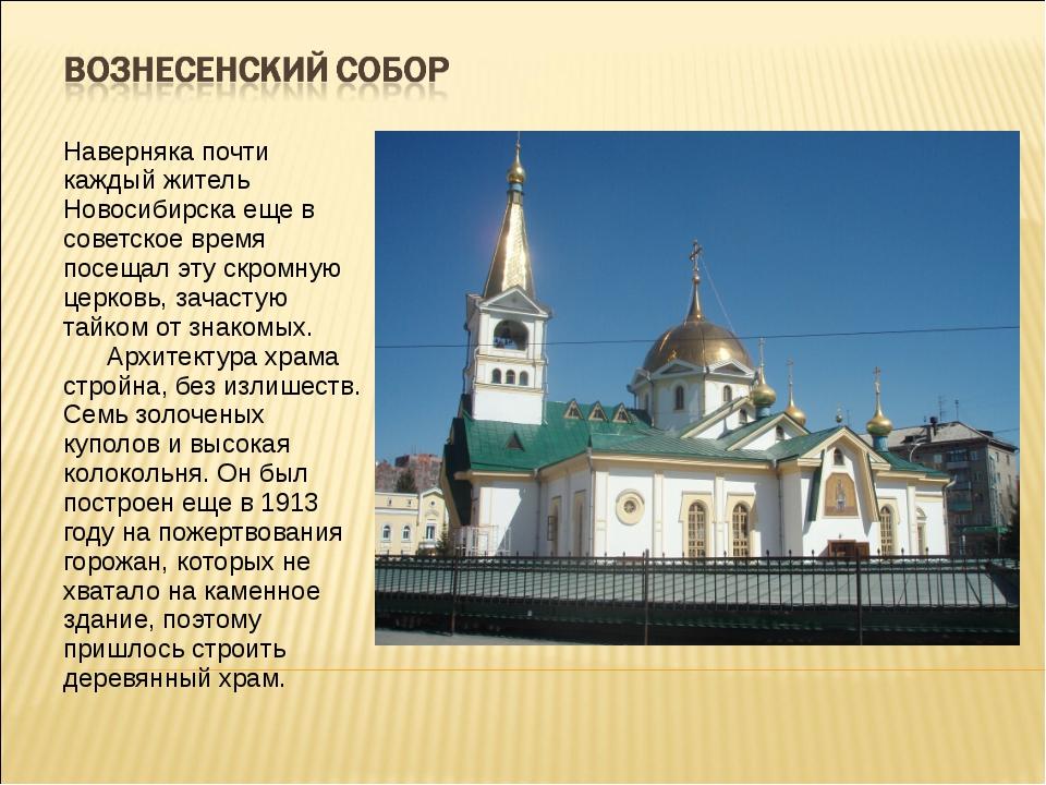 Наверняка почти каждый житель Новосибирска еще в советское время посещал эту...