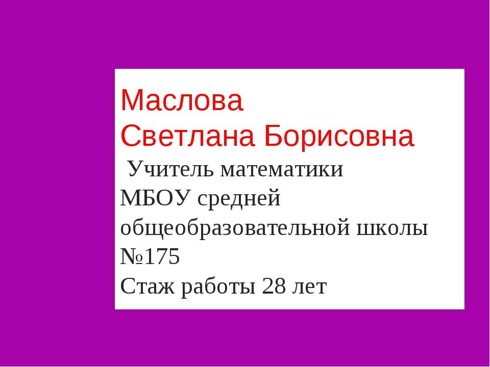 Маслова Светлана Борисовна Учитель математики МБОУ средней общеобразовательно...