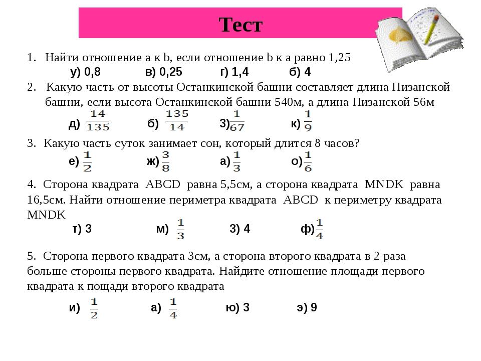 Тест Найти отношение a к b, если отношение b к a равно 1,25 у) 0,8 в) 0,25 г)...